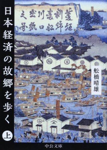 日本経済の故郷を歩く(上) (中公文庫)
