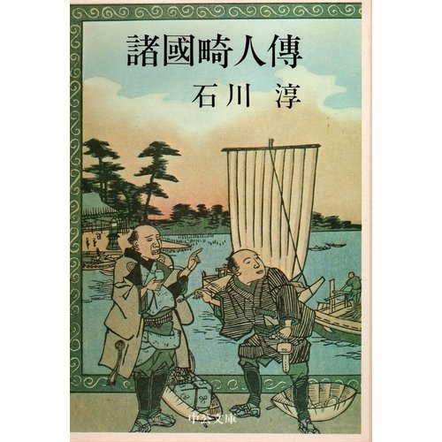 諸國畸人傳 (中公文庫)の詳細を見る