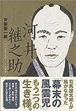 河井継之助 近代日本を先取りした改革者 画像