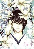 鉄壱智 3 (IDコミックス ZERO-SUMコミックス)