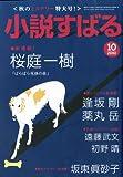 小説すばる 2010年 10月号 [雑誌] 画像