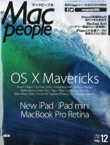 Mac People (マックピープル) 2013年 12月号 [雑誌]の詳細を見る