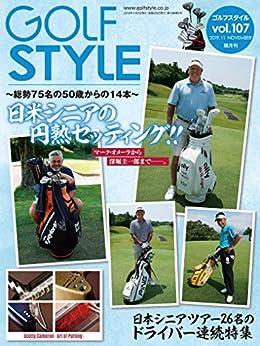 [ゴルフスタイル社]のGolf Style(ゴルフスタイル) 2019年 11月号 [雑誌]