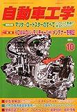 自動車工学 2015年 10 月号 [雑誌]