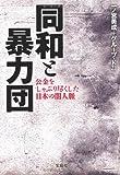 「同和と暴力団 公金をしゃぶり尽くした日本の闇人脈」一ノ宮 美成