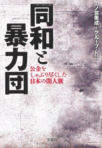 同和と暴力団 公金をしゃぶり尽くした日本の闇人脈 (宝島SUGOI文庫)