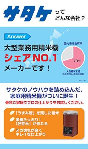 サタケ 家庭用精米機 マジックミル 【5合】 RSKM5D