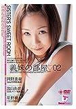 義妹の部屋2 [DVD]