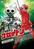 恐竜戦隊コセイドン VOL.2[DVD]