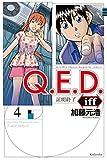 Q.E.D.iff ―証明終了― / 加藤 元浩 のシリーズ情報を見る