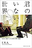 君のいない世界~hideと過ごした2486日間の軌跡~ ヤマハミュージックメディア