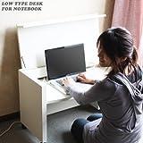 ノートPCを隠してすっきりローデスク CDラック付 [日本製] (ホワイト)