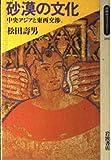 砂漠の文化―中央アジアと東西交渉 (同時代ライブラリー (181))