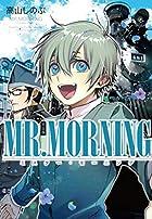 完全版 MR.MORNING