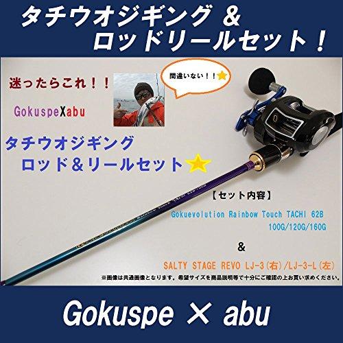GokuspeXabu タチウオジギング ロッド(ジグ:Max160g)&リールセット(Rainbow Touch TACHI 62B-160G +LJ-3)(jiggingset-006)
