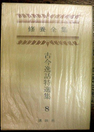 修養全集〈第8巻〉古今逸話特選集―復刻版