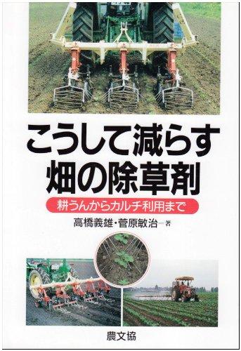 こうして減らす畑の除草剤―耕うんからカルチ利用まで