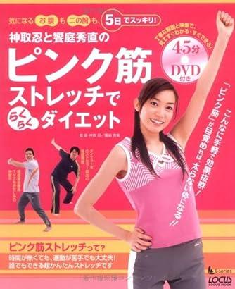 神取忍と饗庭秀直のピンク筋ストレッチでらくらくダイエット―気になるお腹も二の腕も、5日でスッキリ! (LOCUS MOOK L-series Vol. 2)