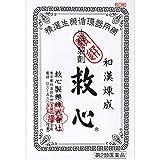 【第2類医薬品】救心 60粒 ×3