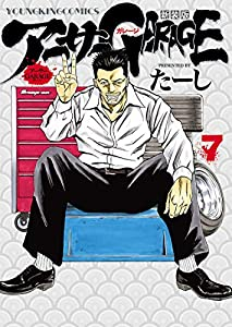アーサーガレージ 新装版(7) (ヤングキングコミックス)