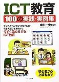 ICT教育100の実践・実例集―デジカメ・パソコン・大型テレビ・電子黒板などを使った、今すぐ始められらるICT教育 画像