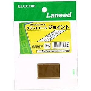 ELECOM モール LD-GAFJ2/BR ジョイント(ブラウン)