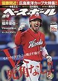週刊ベースボール 2016年 9/12 号 [雑誌]
