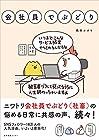 会社員でぶどり ~3巻 (橋本ナオキ)