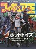 フィギュア王 No.223 (ワールドムック 1124)