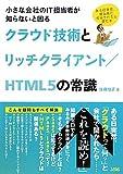 クラウド技術とリッチクライアント/HTML5の常識―小さな会社のIT担当者が知らないと困る