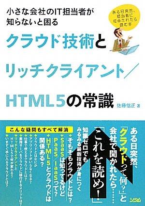 クラウド技術とリッチクライアント/HTML5の常識―小さな会社のIT担当者が知らないと困るの詳細を見る