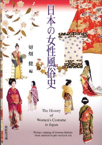 日本の女性風俗史 The History of Women's Costume in Japan (紫紅社文庫)の詳細を見る