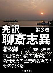 完訳聊斎志異 第3巻