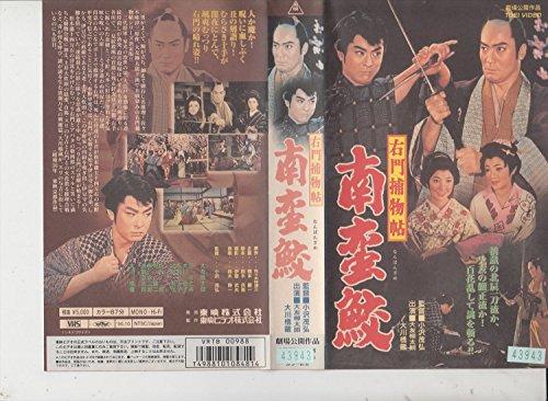 右門捕物帖 南蛮鮫 [VHS]