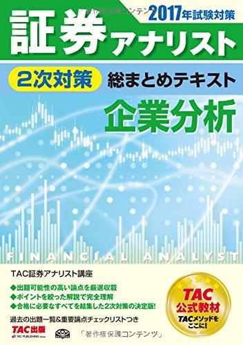 証券アナリスト 2次対策総まとめテキスト 企業分析 2017年試験対策