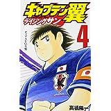 キャプテン翼 ライジングサン 4 (ジャンプコミックス)