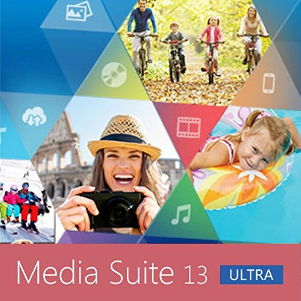 プロフィールつぶやきグリットMediaSuite 13 Ultra(旧版)|ダウンロード版