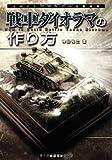 戦車ダイオラマの作り方