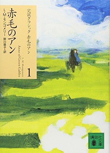 赤毛のアン (講談社文庫—完訳クラシック赤毛のアン 1)