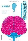 洗脳護身術―日常からの覚醒、二十一世紀のサトリ修行と自己解放