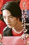 ちはやふる 合本版 movie edition(7) (BE・LOVEコミックス)