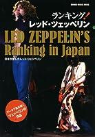 ランキング!レッド・ツェッペリン (シンコー・ミュージックMOOK)