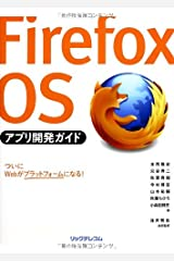 Firefox OSアプリ開発ガイド 単行本(ソフトカバー)