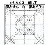 オリムパス 刺し子 花ふきん 布パック 花あそび(白)