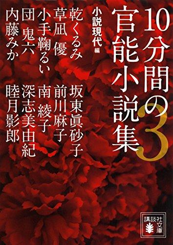 [画像:10分間の官能小説集3 (講談社文庫)]