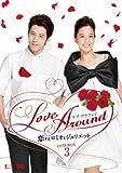 LoveAround 恋するロミオとジュリエットBOX3