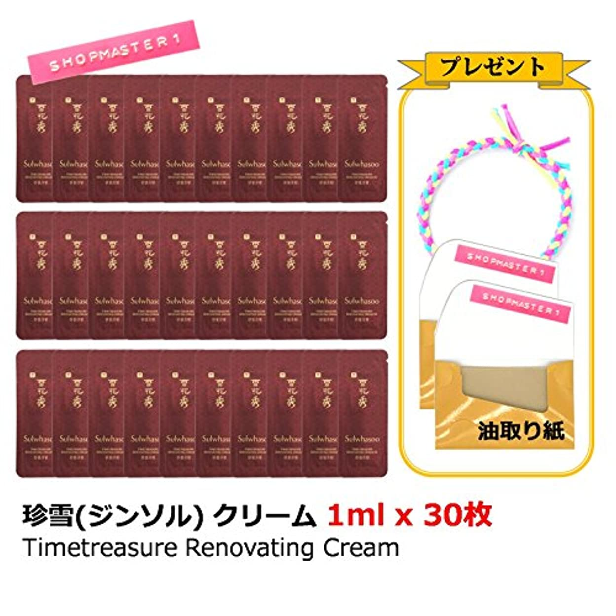 オープナー伝染病あいにく【Sulwhasoo ソルファス】珍雪(ジンソル) クリーム 1ml x 30枚 Timetreasure Renovating Cream/プレゼント 油取り紙 2個(30枚ずつ)、ヘアタイ/海外直配送