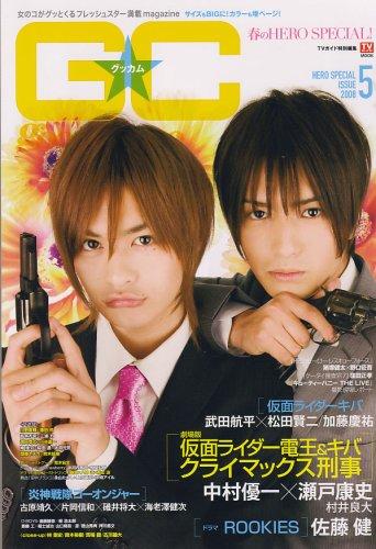 GOOD☆COME [グッカム] vol.5 (TVガイドMOOK)の詳細を見る