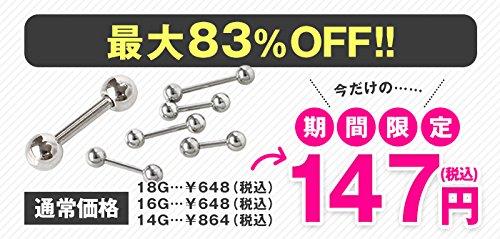 ボディピアス 18G 16G 14G ストレートバーベル シンプル サージカルステンレス 選べる内径5-18mm(1個売り) 14G 18mm