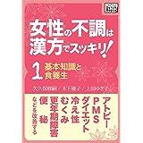 女性の不調は漢方でスッキリ! (1) [基本知識と食養生] アトピー、PMS、ダイエット、冷え性、むくみ、更年期障害、便秘などを改善する impress QuickBooks